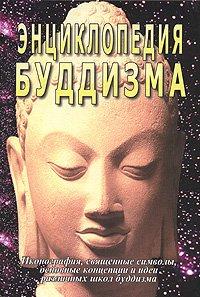Энциклопедия буддизма.