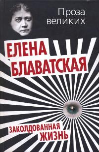 Купить книгу Заколдованная жизнь Блаватская Е. П. в интернет-магазине AgniBooks.ru