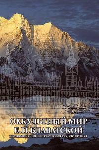 Оккультный мир Е. П. Блаватской.