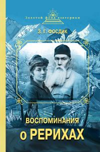 Купить книгу Воспоминания о Рерихах Фосдик З. Г. в интернет-магазине AgniBooks.ru