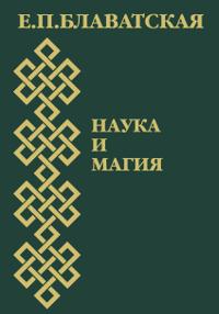 Купить книгу Наука и магия Блаватская Е. П. в интернет-магазине AgniBooks.ru