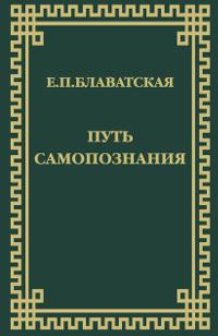 Купить книгу Путь самопознания Блаватская Е. П. в интернет-магазине AgniBooks.ru