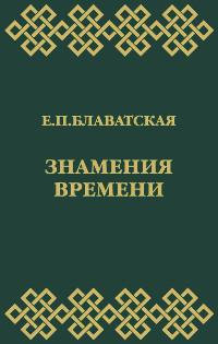 Купить книгу Знамения времени Блаватская Е. П. в интернет-магазине AgniBooks.ru