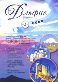Журнал Дельфис #2 (78) / 2014.