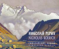 Купить книгу Гималайские этюды Рерих Николай в интернет-магазине AgniBooks.ru