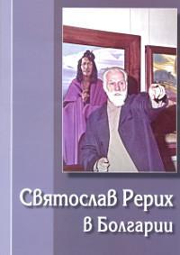 Святослав Рерих в Болгарии.