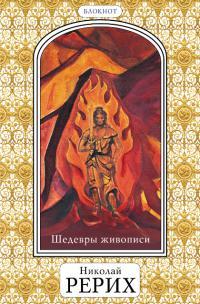 Купить книгу Шедевры живописи Николая Рериха. Блокнот (оформление 2) в интернет-магазине AgniBooks.ru