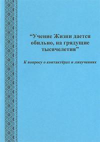 Купить книгу Учение Жизни даётся обильно, на грядущие тысячелетия. К вопросу о контактерах и лжеучениях в интернет-магазине AgniBooks.ru