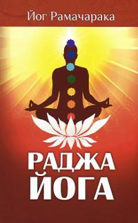 Раджа-йога.