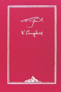 Действовать во имя добра — наш священный долг. Переписка Святослава Рериха с Кэтрин Кэмпбелл. В 4 томах. Том III (1936).