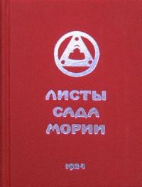 Листы Сада Мории. Книга первая. Зов.
