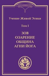 Учение Живой Этики. В 4 т. Том I. Зов. Озарение. Община. Агни Йога.