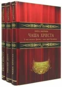 Трилогия о Христе (комплект из 3 книг).