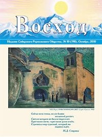 Купить Журнал Восход. #10 (198) / октябрь, 2010 в интернет-магазине AgniBooks.ru