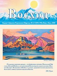Купить Журнал Восход. #6-7 (194-195) / июнь-июль, 2010 в интернет-магазине AgniBooks.ru