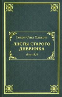Листы старого дневника (1874-1878).