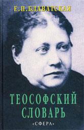 Теософский словарь.