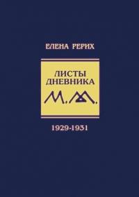 Листы дневника. Т. 6: 1929-1931.