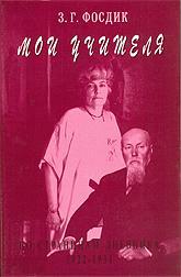 Купить книгу Мои учителя Фосдик З. Г. в интернет-магазине AgniBooks.ru