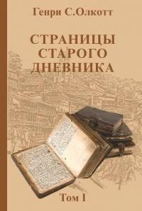 Страницы старого дневника. Фрагменты (1874-1878). Т. I.
