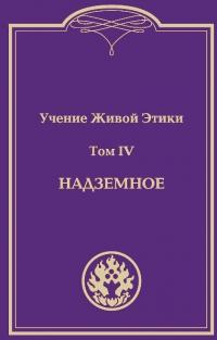 Купить книгу Учение Живой Этики. В 4 т. Том IV. Надземное в интернет-магазине AgniBooks.ru