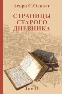 Страницы старого дневника. Фрагменты (1878-1883). Т. II.
