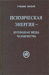 Купить книгу Психическая энергия — путеводная звезда человечества Рудзитис Р. Я. в интернет-магазине AgniBooks.ru