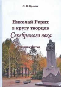 Николай Рерих в кругу творцов Серебряного века. Кн. 3.