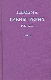 Письма Елены Рерих, 1929–1939. Том 2.