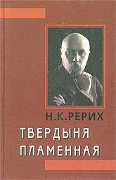 Твердыня Пламенная.