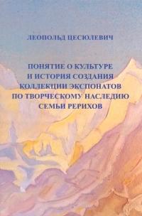 Понятие о культуре и история создания коллекции экспонатов по творческому наследию семьи Рерихов.