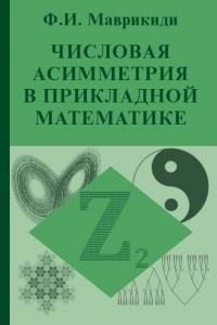 Числовая асимметрия в прикладной математике.