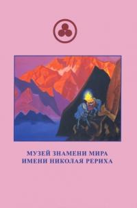 Музей Знамени Мира имени Рериха.
