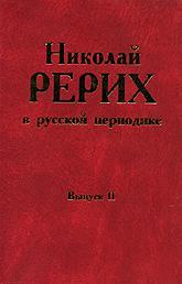Николай Рерих в русской периодике, 1891–1918. Выпуск 2.
