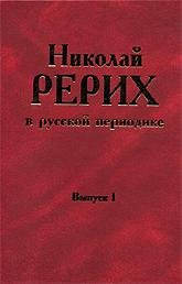 Николай Рерих в русской периодике, 1891-1918. Выпуск 1.