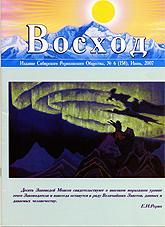 Купить Журнал Восход. #6 (158) / июнь, 2007 в интернет-магазине AgniBooks.ru