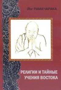 Религии и тайные учения Востока.