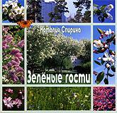 Купить книгу Зеленые гости Спирина Н. Д. в интернет-магазине AgniBooks.ru
