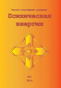 «Психическая Энергия», научно-популярный альманах, №1.