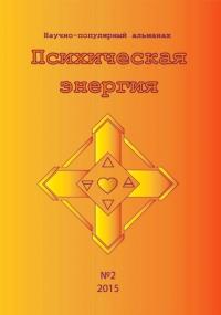 «Психическая Энергия», научно-популярный альманах, №2.