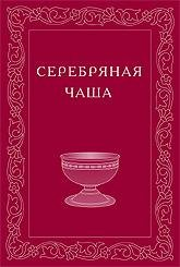 Серебряная чаша. Выпуск 2.