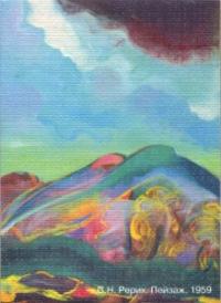 Пейзаж. 1959 (магнит).