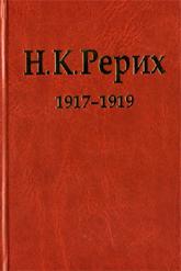 Н. К. Рерих 1917–1919. Материалы к биографии.