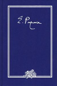 Письма. В 9 томах. Том III (1935 г.).