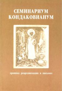 Семинариум Кондаковианум.