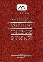 Записи Учения Живой Этики: в 18 томах. Том 2.