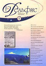 Купить Журнал Дельфис. #1 (53) / 2008 в интернет-магазине AgniBooks.ru