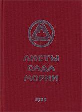 Листы Сада Мории. Книга вторая. Озарение.