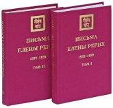 Письма Елены Рерих, 1929-1939 (в двух томах).