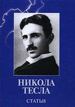 Купить книгу Статьи Тесла Н. в интернет-магазине AgniBooks.ru